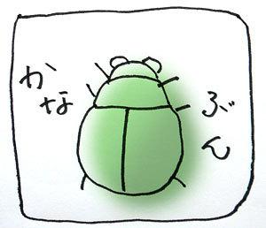 Kanabun_b_3