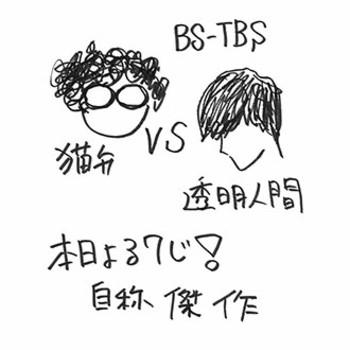 Neko2_bstbs