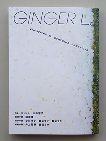 Ginger_l