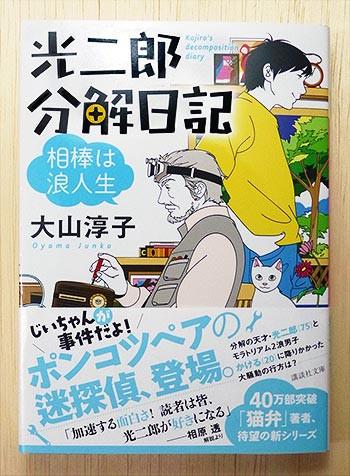 Kojiro1_bun