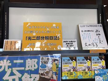 Usa_jiji_kojiro02