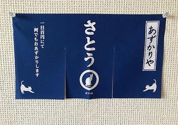 Azukari_noren