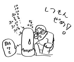 Situmon