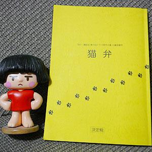 Neko_daihon