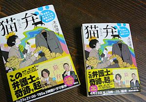 Neko_book_s