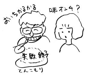 Gyouza