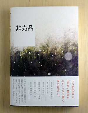 Yukineko_b