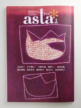 Asta1