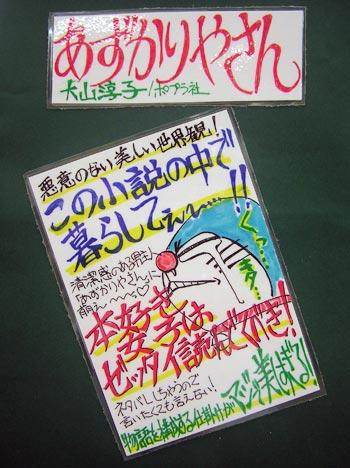 Azukari_b