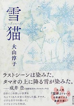 Yukineko_blog